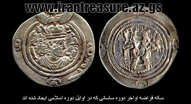 sek1 برخی تعاریف سکه شناسی