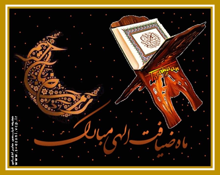 ماه رمضان_صفحه شخصی صابر اذعانی