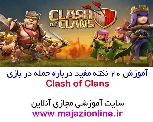آموزش 20 نکته مفید درباره حمله در بازی Clash of Clans