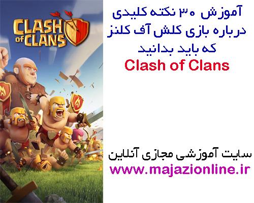 آموزش 30 نکته کلیدی درباره بازی کلش آف کلنز که باید بدانید -Clash of Clans