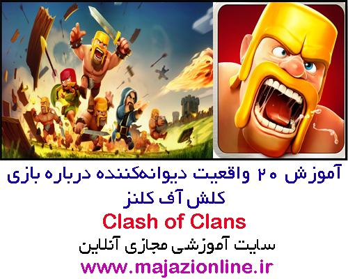 آموزش 20 واقعیت دیوانهکننده درباره بازی کلش آف کلنز-Clash of Clans
