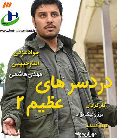 Dardesarhaye Azim 2 cover دانلود  سریال تلویزیونی دردسرهای عظیم 2