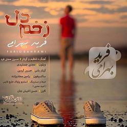 فرید بهرامی - زخم دل