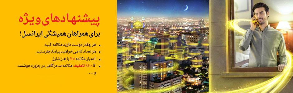 جشنواره مشترکین اعتباری ایرانسل در رمضان 94