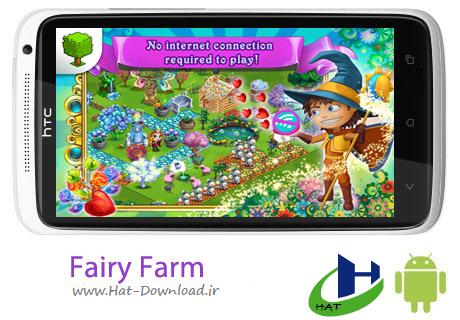 Fairy Farm v2.6.9 بازی مزرعه داری Fairy Farm v2.6.9 مخصوص اندروید