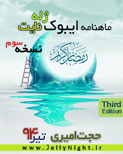 دانلود ماهنامه ایبوک ژله نایت نسخه تیر 94 (نسخه3)