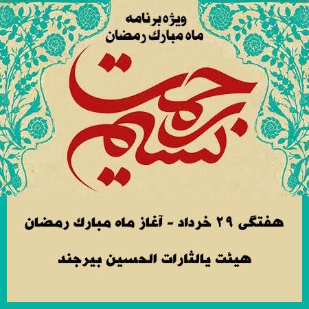 هفتگی ۹۴/۳/۲۹ – آغاز ماه مبارک رمضان