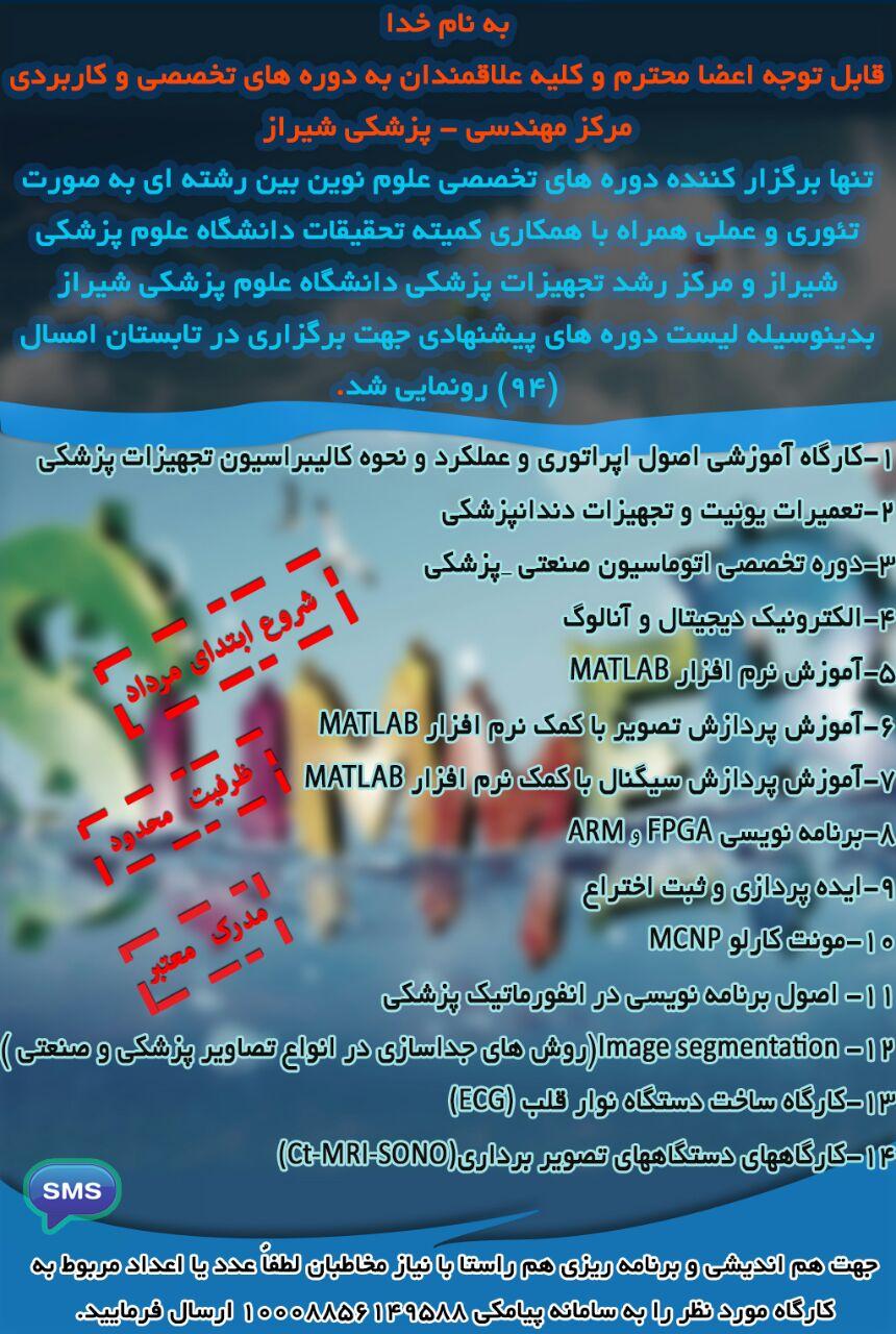 مرکز مهندسی - پزشکی شیراز