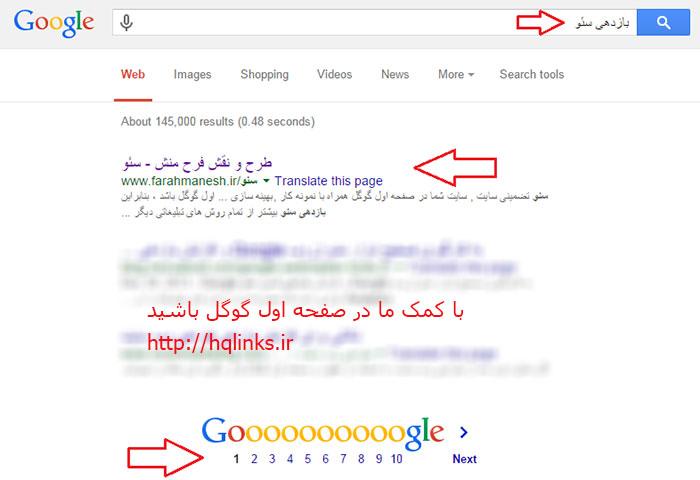 صفحه اول گوگل hqlinks.ir