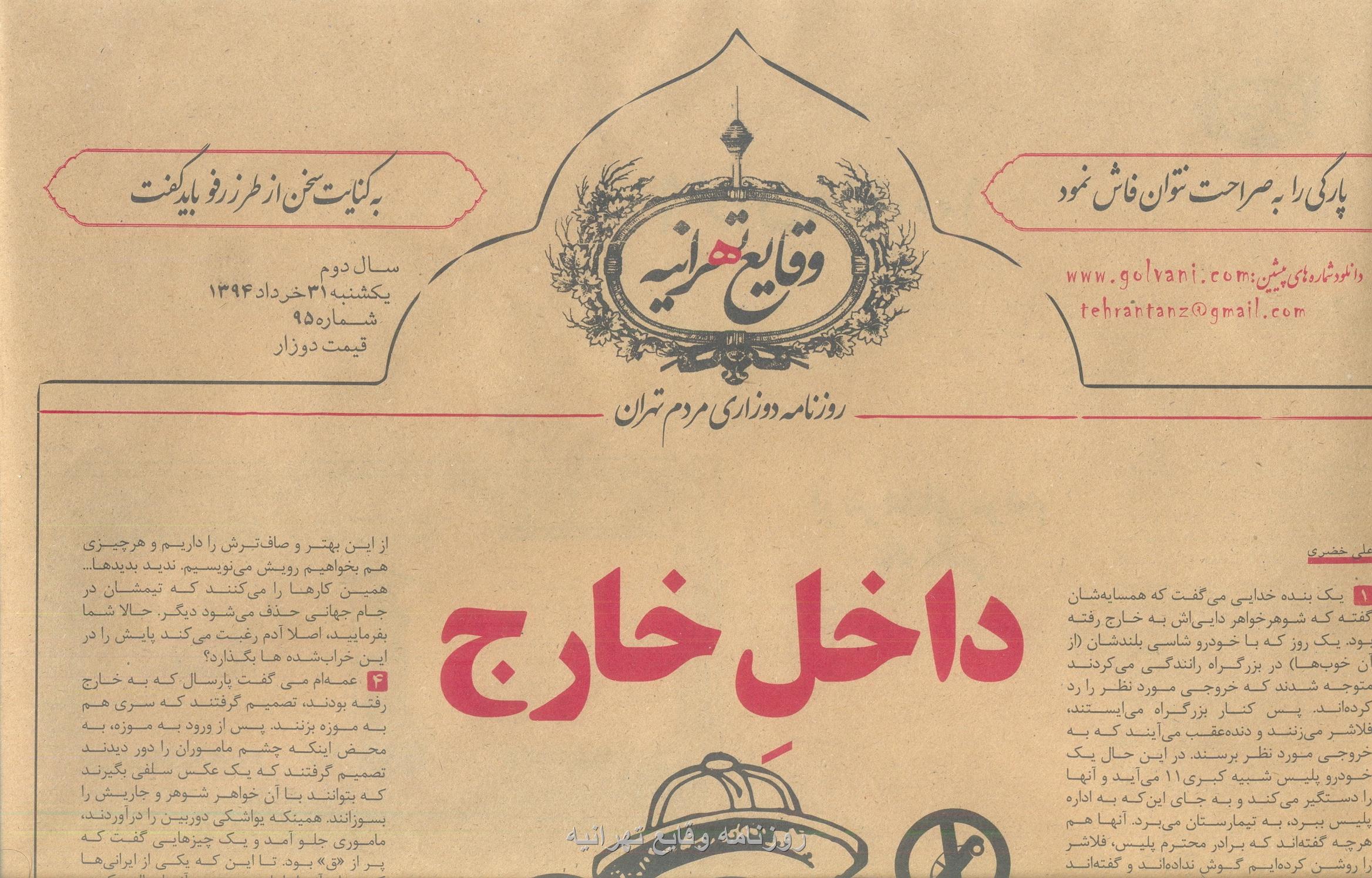 روزنامه وقایع تهرانیه