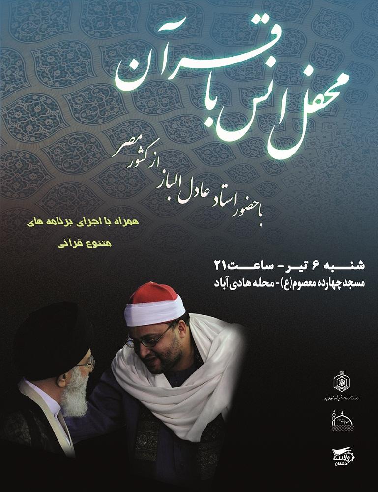 قاری مصری استاد عادل الباز