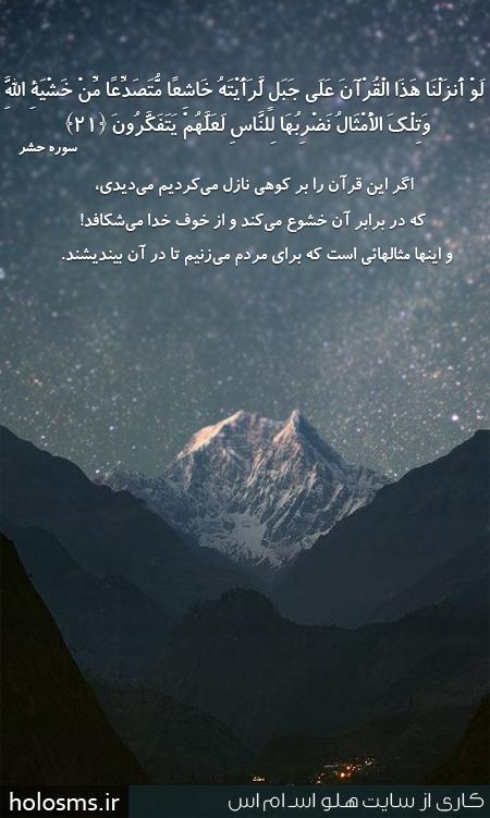 عکس نوشته آیات قران - 1