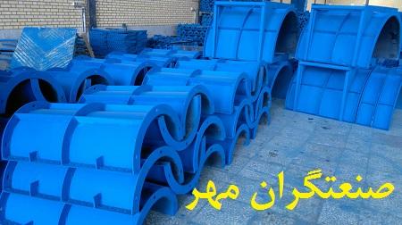 قالب فلزی بتن - صنعتگران مهر تولید کننده تجهیزات قالب بندی بتنقالب فلزی بتن