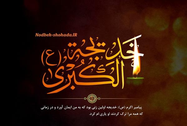 حضرت خدیجه (س) در قرآن . وفات خدیجه