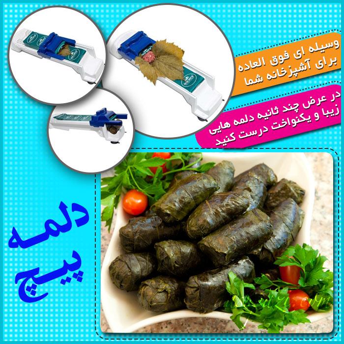 خرید دستگاه دلمه پبچ اصل و ارزان