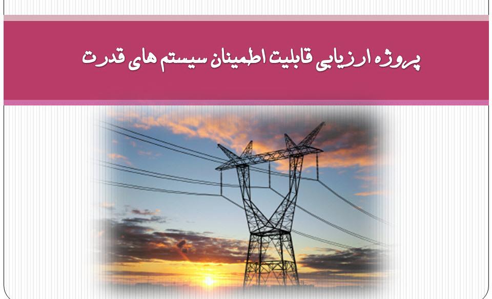ارزیابی قابلیت اطمینان سیستم های قدرت و جنبه های توان راکتیو