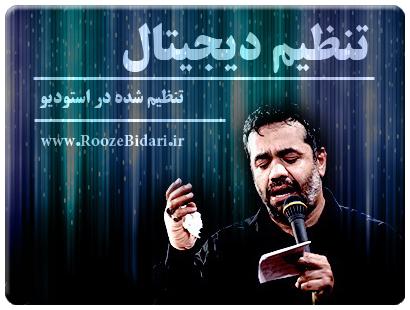 مداحی تنظیم دیجیتال حاج محمود کریمی