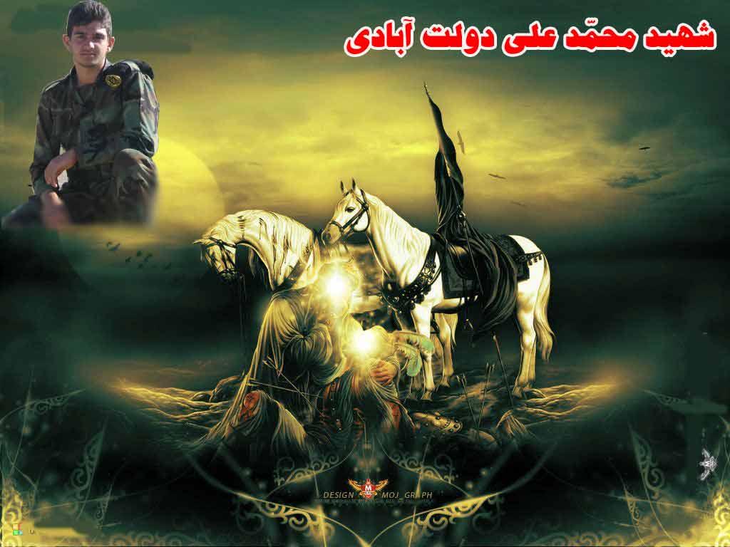 عزت حسینی در فرهنگ عاشورا،پوسترشهید محمد علی دولت آبادی