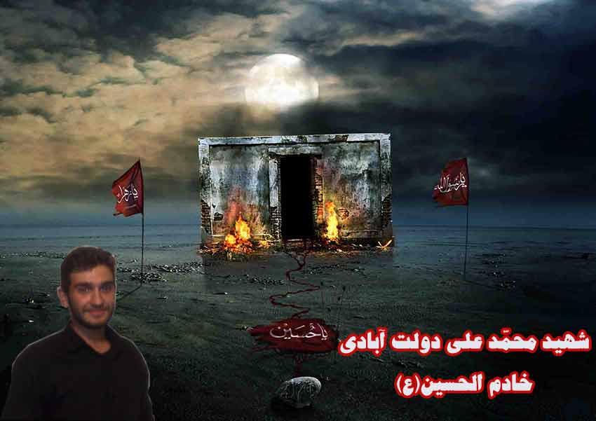 عزت حسینی،پوسترشهید محمد علی دولت آبادی