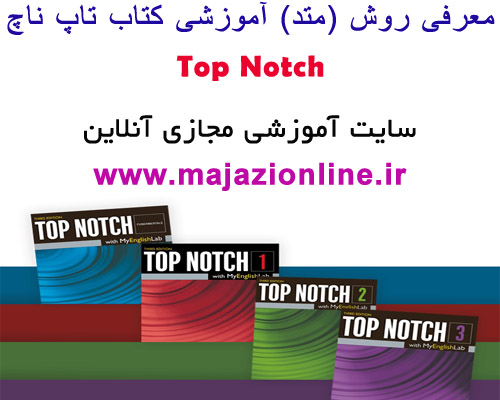 معرفی روش (متد) آموزشی کتاب تاپ ناچTop Notch