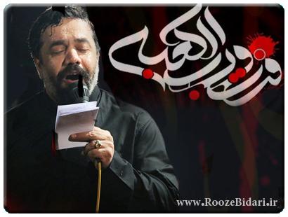 دانلود مداحی تصویری محمود کریمی