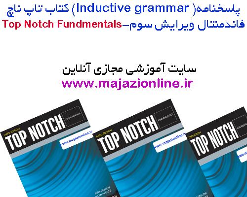 پاسخنامه(lnductive grammar)کتاب تاپ ناچ فاندمنتال ویرایش سوم