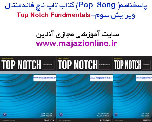 پاسخنامه(Pop_Song)پاپ سانگ کتاب تاپ ناچ فاندمنتال ویرایش سومPop_Song_Fundamentals third edition