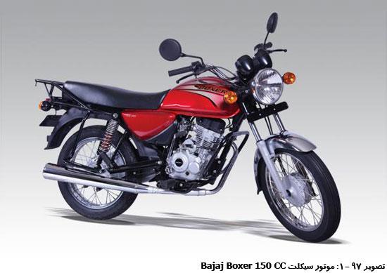 قیمت موتور سیکلت 125 کبیر ویژه 5 دنده - 40