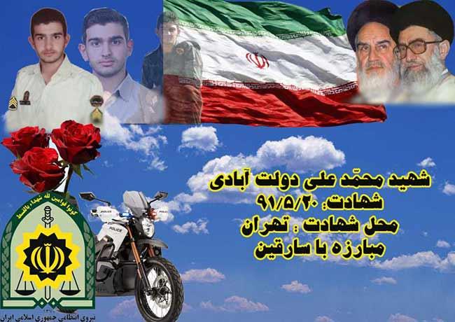 پوسترشهید محمّد علی دولت آبادی، اولین شهید پلیس 110 ناجا