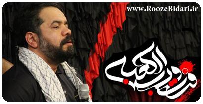 مداحی شهادت امیرالمومنین علی(ع) محمود کریمی