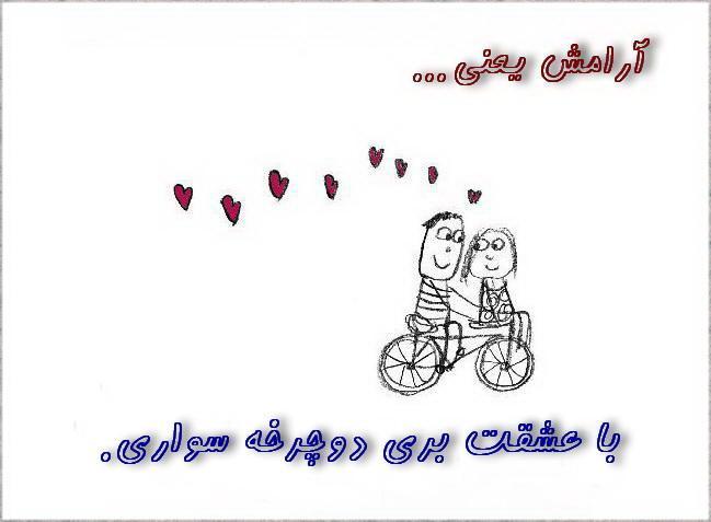 [تصویر:  Aramesh_2_a.jpg]