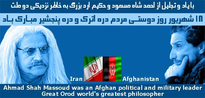 Great_Orod_Ahmad , Ahmad_Shah_Massoud  , روز 18 شهریور روز دوستی مردم دره اترک ایران و دره پنجشیر افغانستان گرامیباد  این روز به یاد دوستی جاودانه حکیم ارد بزرگ و شهید احمدشاه مسعود رهبر مبارزان آزادیخواه افغانستان نامگذاری شده است
