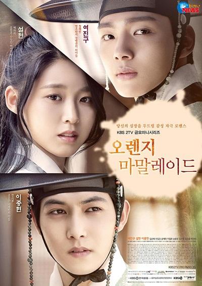 دانلود سریال کره ای Orange Marmalade 2015