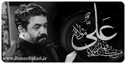 مداحی با حال پریشون نرو نرو محمود کریمی
