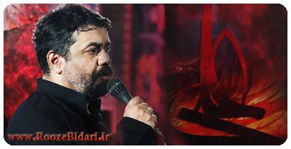 مداحی آی مردم آی مردم از دستتون پیر شد علی محمود کریمی