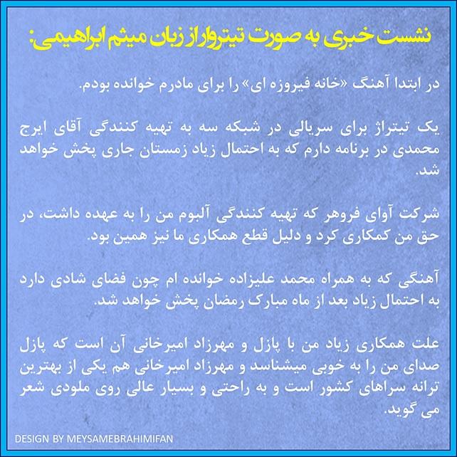 مهمترین نکات نشست خبری از زبان میثم ابراهیمی - بخش دوم