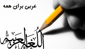 کلاس لهجه عراقی لهجه لبنانی آموزش صوتی کلاس درس کتاب آموزش لهجه عراقی عامیانه لبنانی