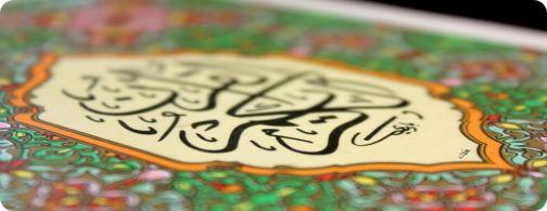 قرآن ، آيتى از عظمت و بزرگوارى خدا و معجزه جاويد اوست