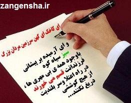 http://zangensha.ir/