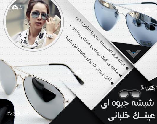 خرید عینک آفتابی شیشه جیوه ایی مارک  ریبن