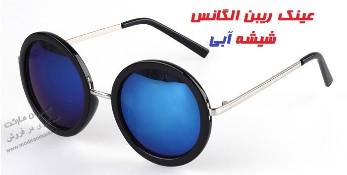 خرید اینترنتی عینک طرح ریبن شیشه آبی الگانس