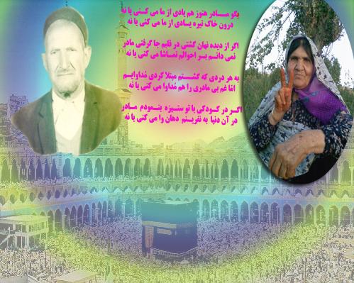 بداغ آباد+سیدجوادموسوی+پدر+مادر