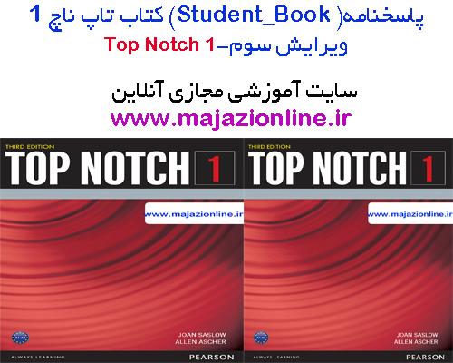 پاسخنامه (Student_Book)کتاب تاپ ناچ 1ویرایش سوم-top notch1third edition-StudentBook