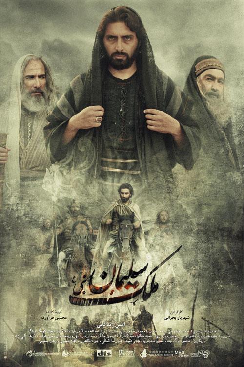 دانلود رایگان فیلم سینمایی بسیار زیبای ملک سلیمان