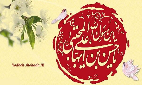 ویژه نامه ولادت امام حسن مجتبی (ع) دعای ندبه مراغه