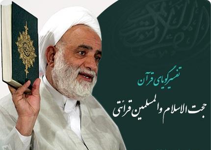 http://s3.picofile.com/file/8196974334/1394350068_tafsir_quran_gheraati4.jpg