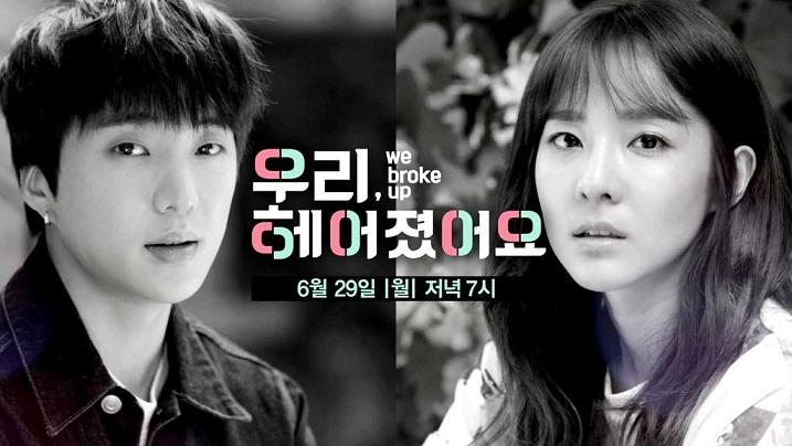 دانلود سریال کره ای ما به هم زدیم