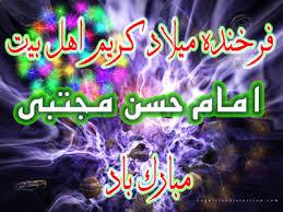 تبریک سالروز ولادت حضرت امام حسن مجتبی (ع)