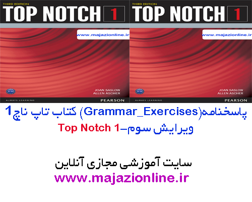 پاسخنامه (Grammar_Exercises)کتاب تاپ ناچ1 ویرایش سوم-top notch1 third edition Grammar_Exercises