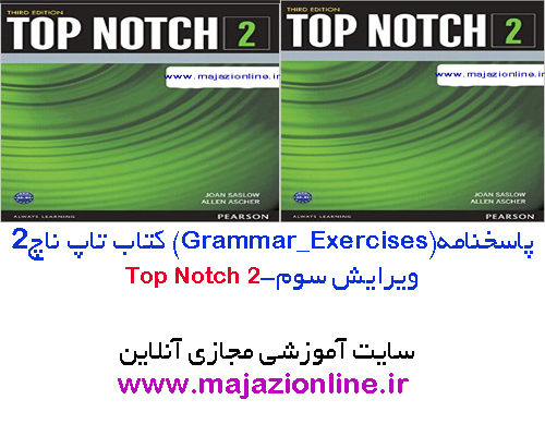 پاسخنامه (Grammar_Exercises)کتاب تاپ ناچ2 ویرایش سوم-top notch2 third edition Grammar_Exercises